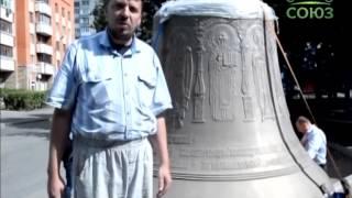 Благовестник Александро-Невской лавры посетил Уфу(В кафедральный собор Рождества Богородицы города Уфы прибыл 18-тонный колокол-благовестник. Он транспортир..., 2014-07-24T14:23:12.000Z)