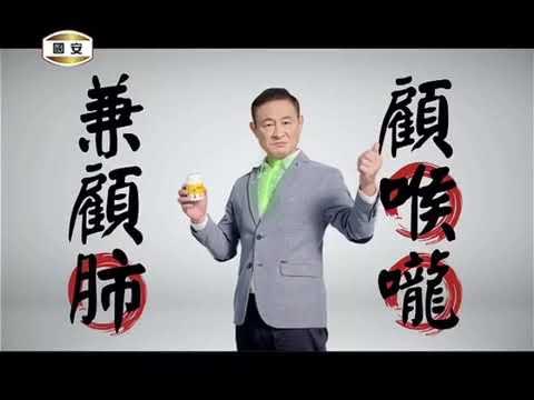 國安嗽王固肺散-剉咧等篇 - YouTube