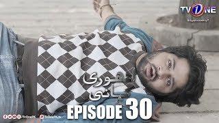Adhuri Kahani | Episode 30 | TV One Drama | 11 April 2019