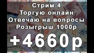 Стрим 4. Торгую Онлайн. +4660р