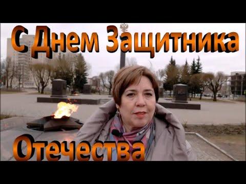 Поздравляю с Днем защитника Отечества! Праздники в России.