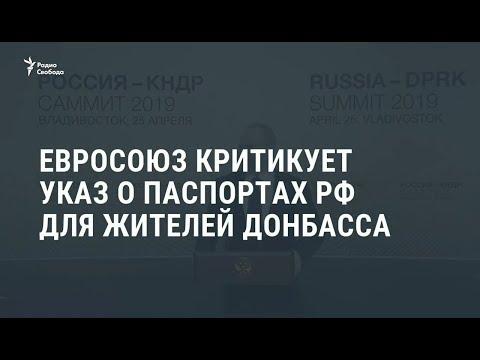 ЕС критикует указ Путина о выдаче паспортов РФ жителям Донбасса / Новости