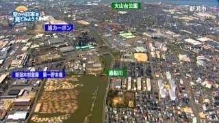 新潟市:通船川~信濃川【空から公式】