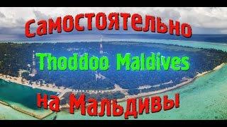 видео Мальдивы в апреле