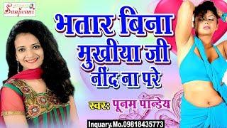 सबसे हिट गाना. भतार बिना  मुखिया जी नींद ना परे.poonam pandey new bhojpuri hit songs