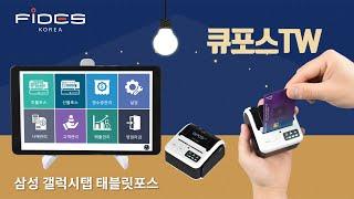 큐포스TW 삼성 갤럭시탭10.1 태블릿포스 초기비용 0…