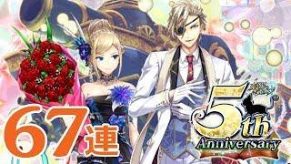 【黒猫のウィズ】祝5周年!5th Anniversaryガチャ 元帥&ローヴィ狙って67連!【実況】