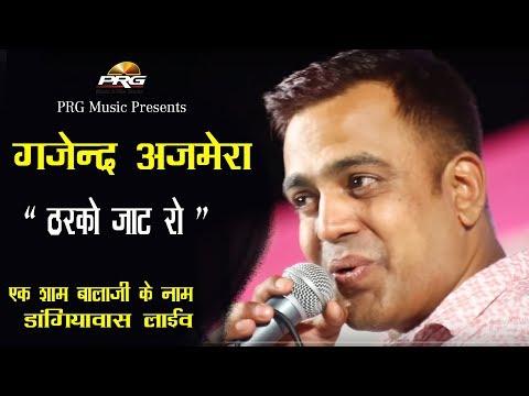 गजेंद्र अजमेरा का सबसे ज्यादा देखा जाने वाला गीत Tharko Jaat Ro | HRD School Dangiawas लाइव | PRG