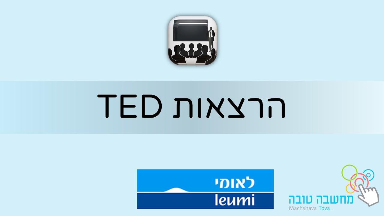 הרצאות TED בנק לאומי 01.12.20
