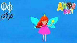 АЛФАВИТ - Буква Ф - Учим буквы - Обучающие мультики для малышей