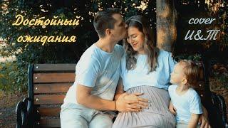 """""""Достойный ожидания"""" - Cover И&Т"""
