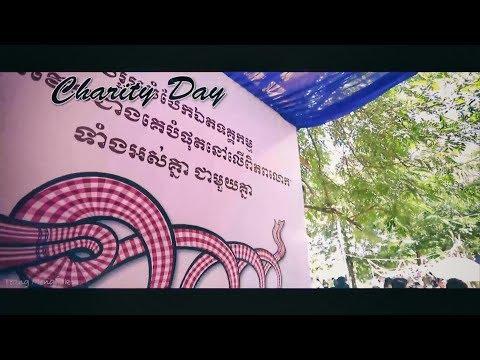 សប្បុរសធម៌សកលវិទ្យាល័យភូមិន្ទភ្នំពេញ Charity day of Royal University of Phnom Penh
