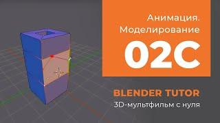 blender. Анимация. Урок 02с - Моделирование в Blender (базовые инструменты)