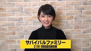 葵わかな/映画「サバイバルファミリー」コメント動画 葵わかな 動画 17
