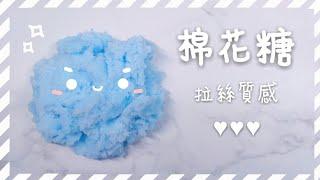 棉花糖史萊姆教學-拉絲質感 超療癒♥ thumbnail