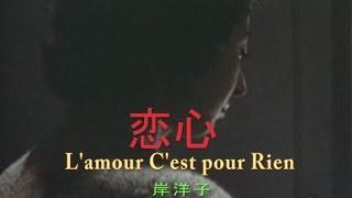 岸洋子 - 恋心