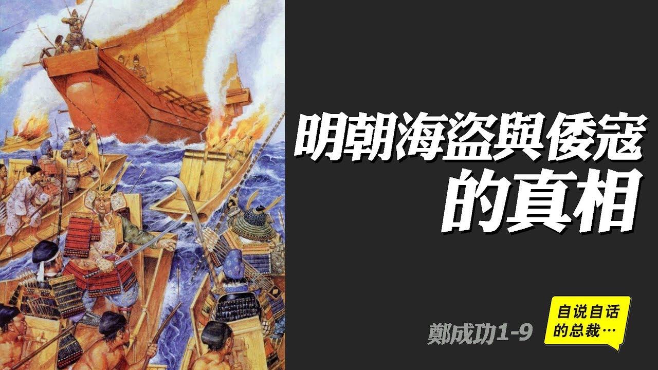 航海傳1-4   明朝海盜與倭寇的真相  自說自話的總裁