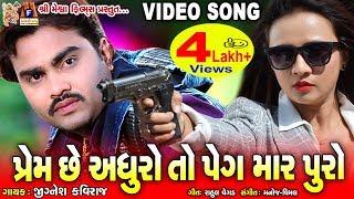 Prem Chhe Aadhuro To Peg Maar Puro Jignesh Kaviraj Gujarati New Film Song