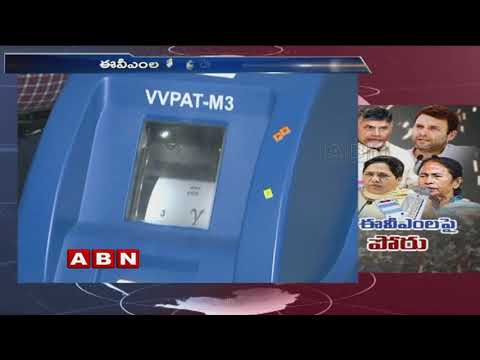 opposition committee over evms to stop EVM Manipulation by BJP | ABN Telugu