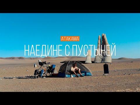 Наедине с пустыней Атакама | Рука пустыни | Путешествие по Чили | #41