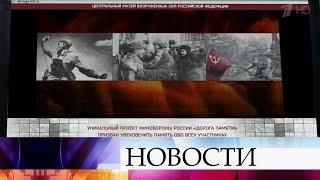 На сайте Минобороны запустили мультимедийный проект, посвященный героям Великой Отечественной.