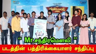 Mr.Chandramouli Press Meet | Gautham Karthik | Regina