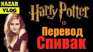 Гарри Поттер и Перевод Спивак (РОСМЭН VS МАХАОН) Мнение Назара! (NAZAR VLOG)