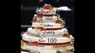 فيديوهات عيد ميلاد صديقتي نور Mp3