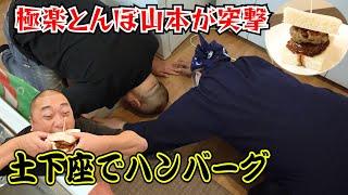山本さんが土下座!とても危険なハンバーグサンドを作りました!