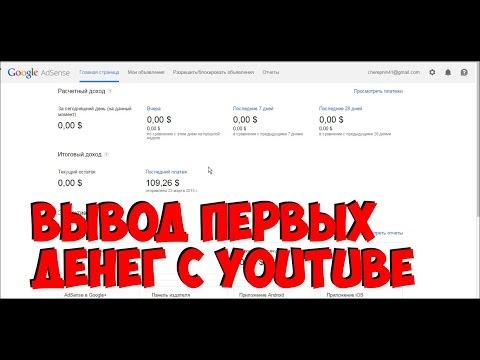 Выплата денег с Youtube аккаунта