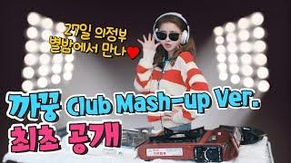까꿍 클럽 매시업 버전 공개! 행사 가즈아!!! | GGAGGUNG Mash-Up