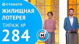 Столото представляет | Жилищная лотерея тираж №284 от 06.05.18