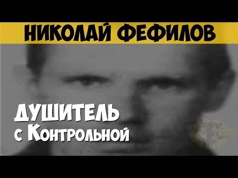 Николай Фефилов. Серийный убийца, маньяк. Душитель с Контрольной. Уральский душитель