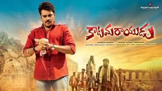 Katamarayudu BGM Music Pawan Kalyan, Shruti Haasan Telugu_Full HD
