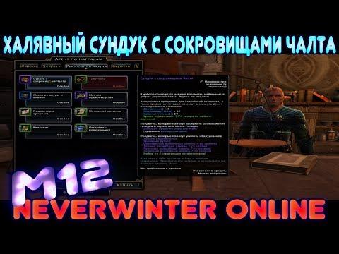 M12. Халявный Сундук с сокровищами Чалта в Neverwinter Online