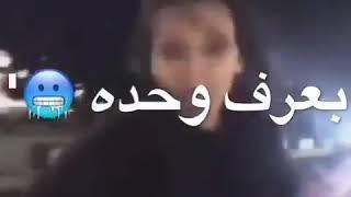 بطلت اعشق واحب وبقيت امشي في الخيانه .. اجمل بنات ع مهرجان