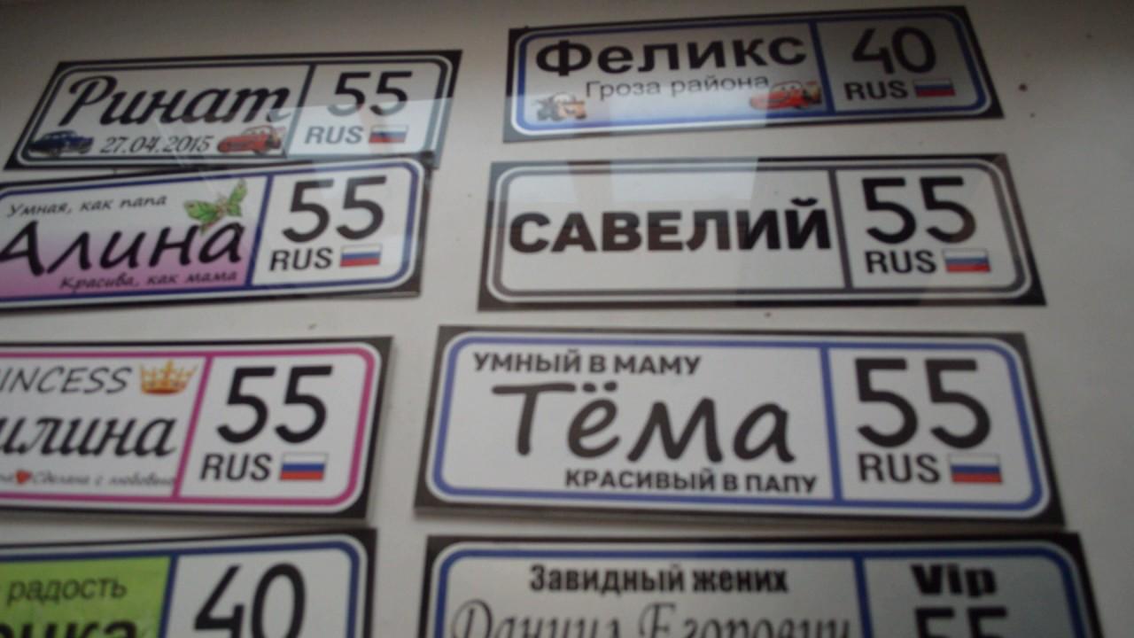 Номер на коляску, производство. Сайт СувенирСам.рф - YouTube