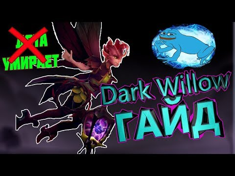 видео: dota 2 dark willow  гайд.  Новый герой Дарк Вилоу.