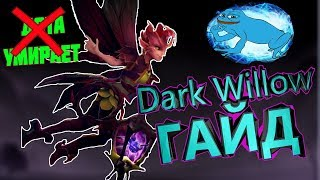 dota 2 Dark Willow гайд. Новый герой Дарк Вилоу.