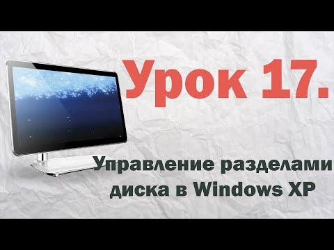 Как создать разделы на жестком диске windows xp