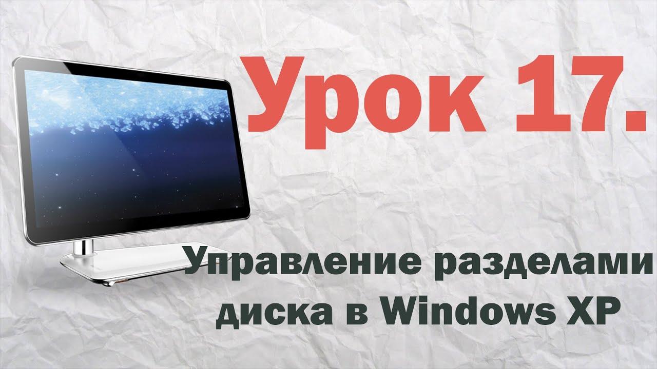 17. Управление разделами диска в Windows XP