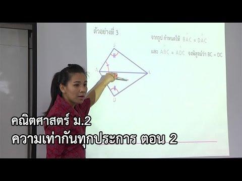 คณิตศาสตร์ ม.2 ความเท่ากันทุกประการ ตอนที่ 2 ครูอภิณห์ภัศ มานิ่ม
