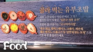 골라먹는 유부초밥, 롯데마트에서 구입한 소불고기 함박스…
