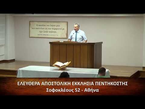 Το κατά Ματθαίον Ευαγγέλιον κεφ. ιδ΄ (14) 15-36 // Μιχάλης Ιωαννίδης