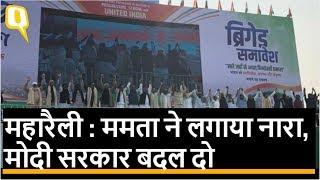 Live: Mamata Banerjee की महारैली: Modi Govt के खिलाफ एकजुट विपक्ष | Quint Hindi