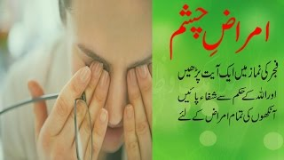 Eye Problems - All eye problems including Blindness|Wazifa For Eyesight||For All Eyes problems|