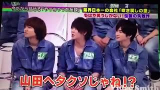 とてもかわいい2人! そして山田くんに対して突っ込んでる有岡くん! 面...