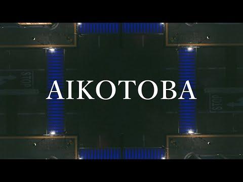 AIKOTOBA【渚乃奏 official MV】