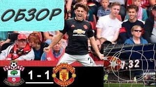 саутгемптон Манчестер Юнайтед 1 - 1 обзор матча 31.08.2019 футбол игрушками видео прогноз