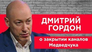 Гордон о закрытии каналов Медведчука